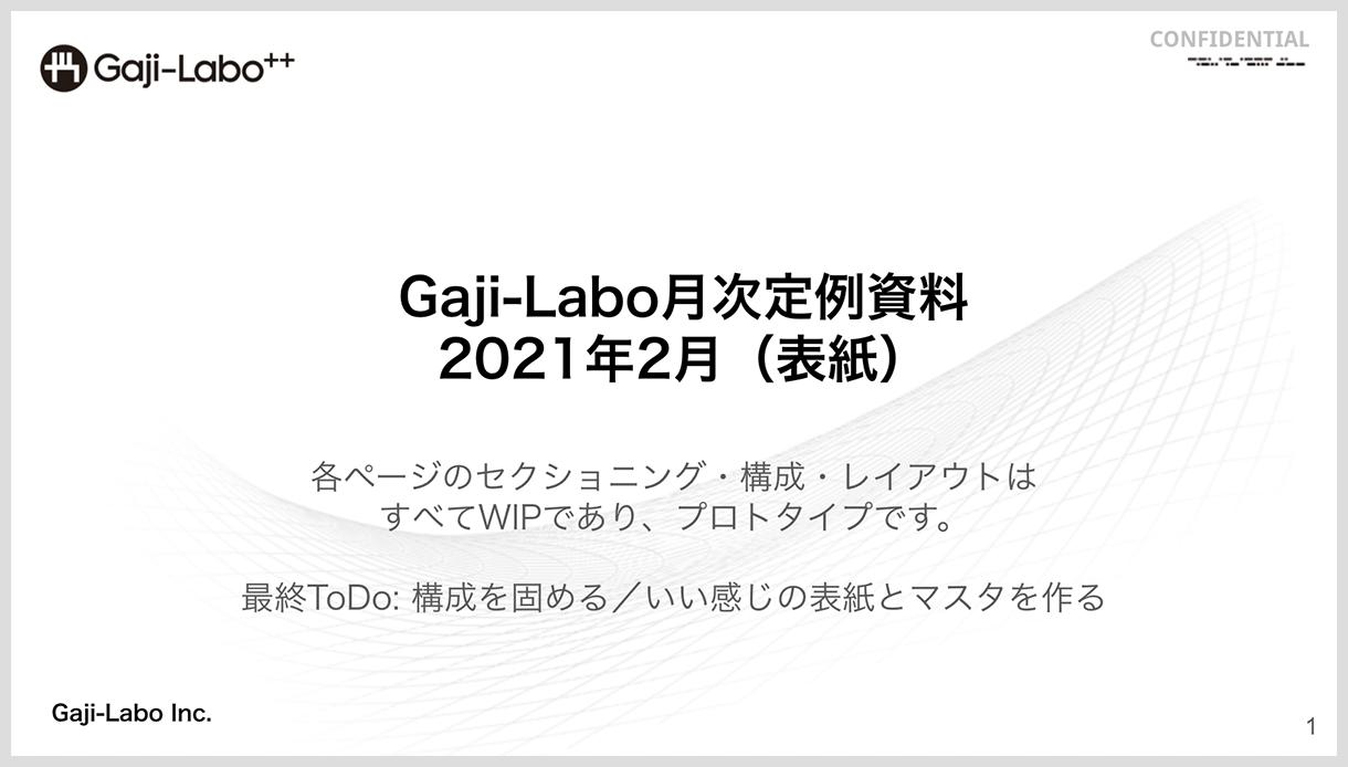 アイキャッチ画像:Gaji-Labo、月次定例はじめました