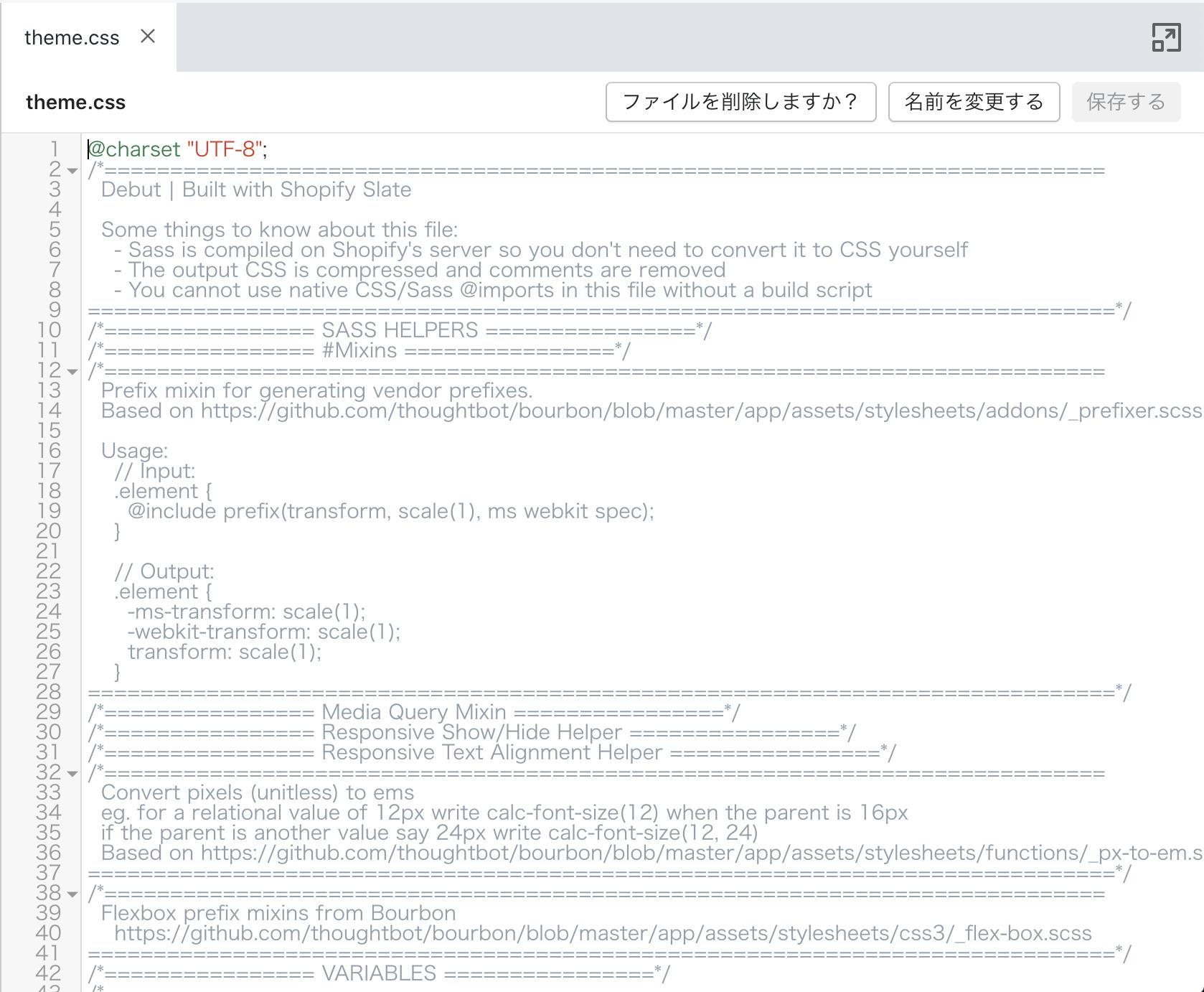 アイキャッチ画像:Shopify テーマのデフォルトスタイルと独自スタイルの CSS の共存を模索した