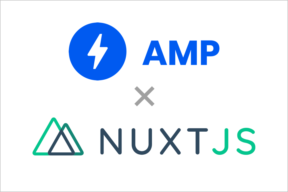アイキャッチ画像:Nuxt.js の AMP化に @nuxtjs/amp モジュールが便利