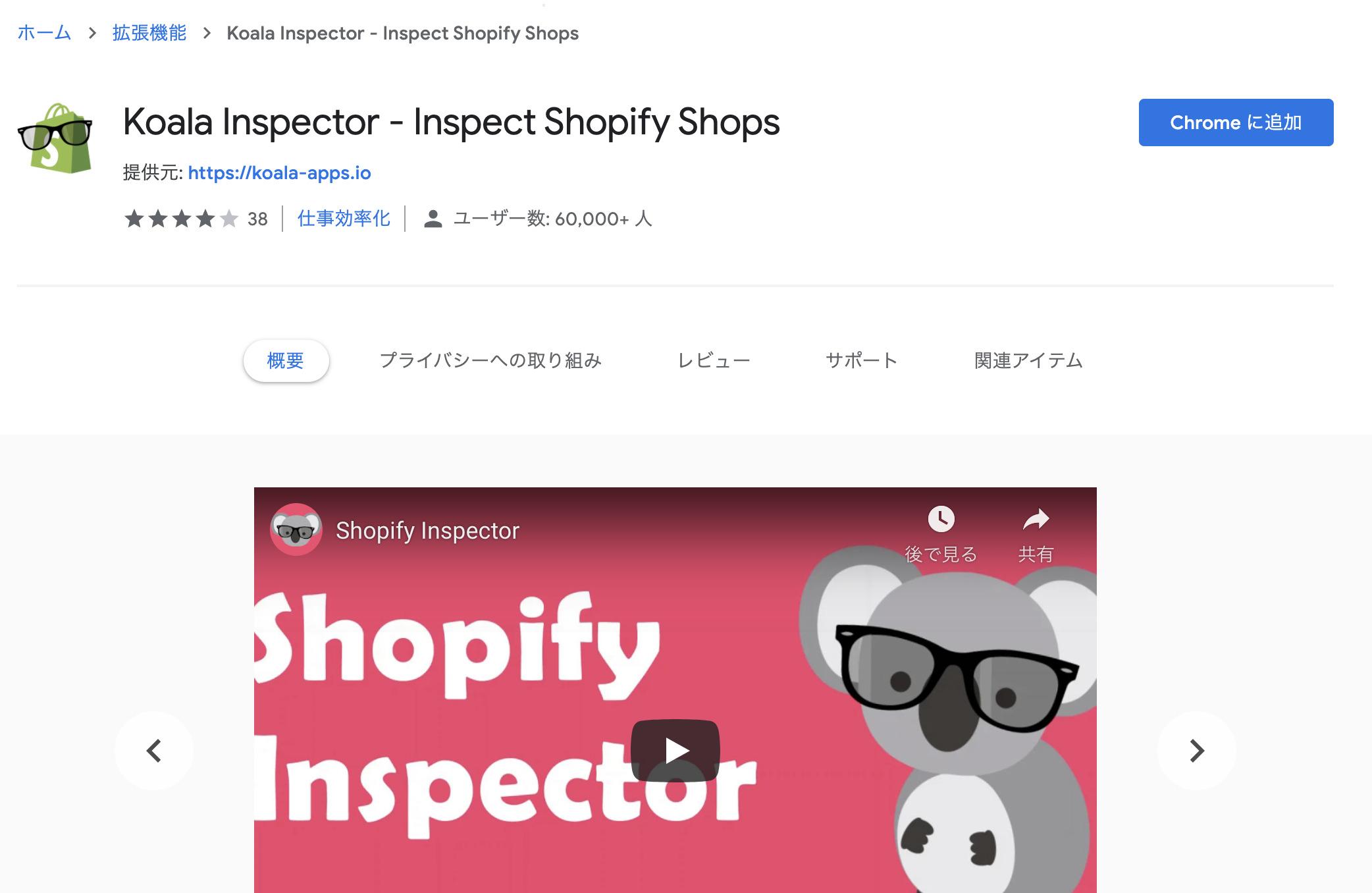 アイキャッチ画像:Shopify のサイト構築・運用に Google Chrome 拡張機能 Koala Inspector をインストールしてみる