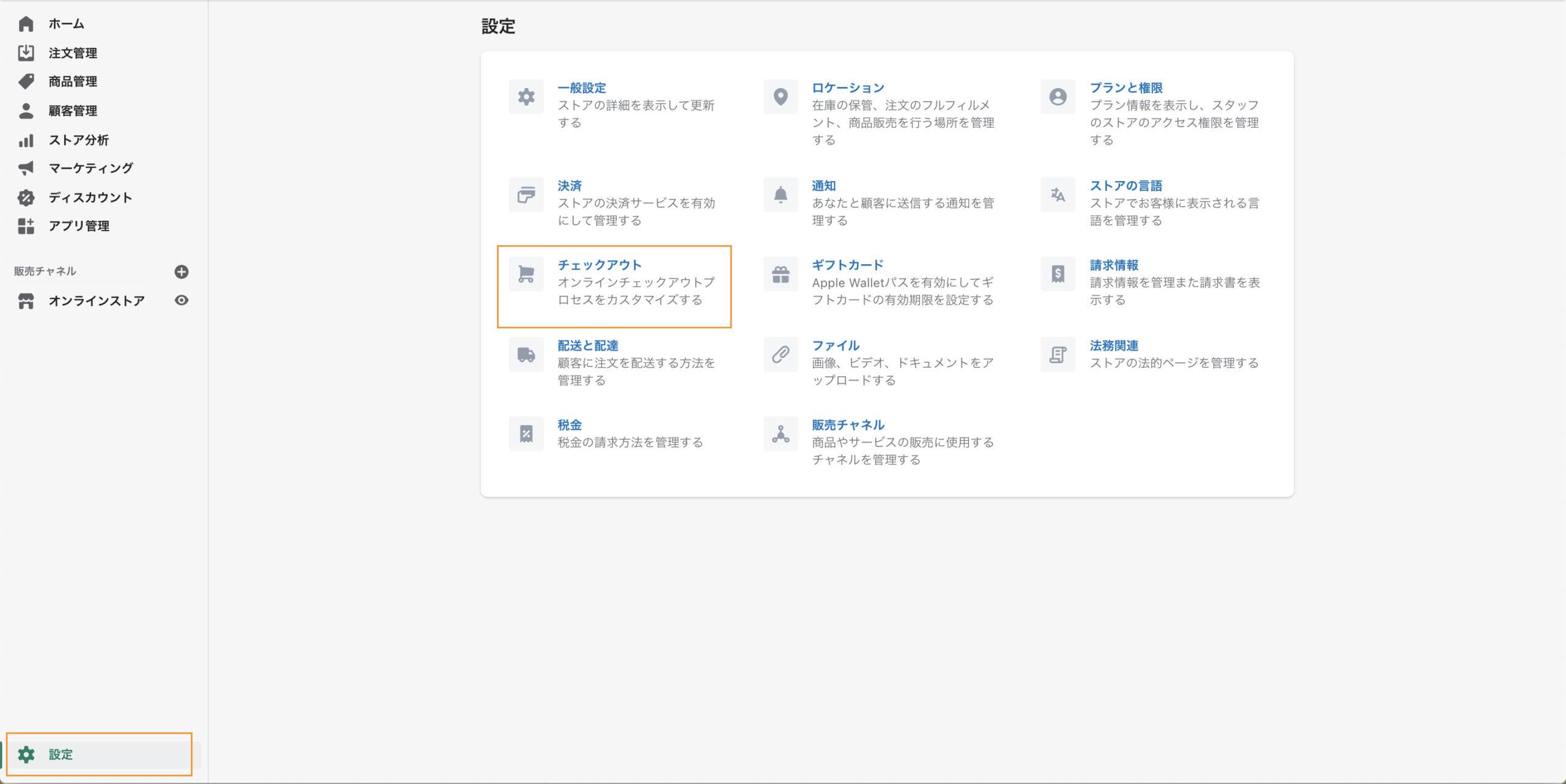 アイキャッチ画像:Shopify の注文完了ページにコンバージョンタグなどのスクリプトを埋め込む