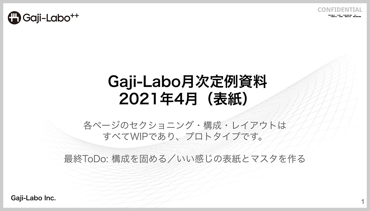 アイキャッチ画像:Gaji-Laboの月次定例、欠かさず続けています