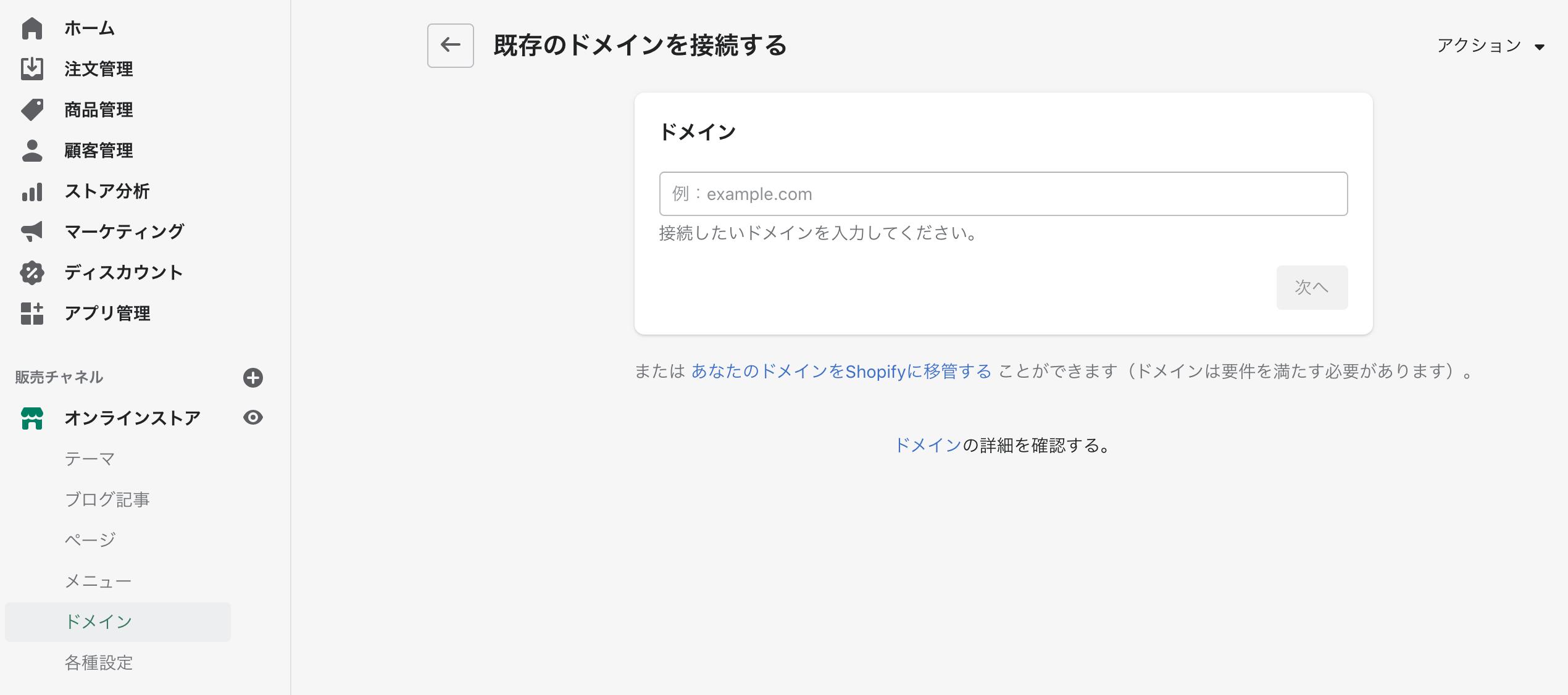 アイキャッチ画像:Shopify 以外のサービスで取得したドメインを Shopify で設定する