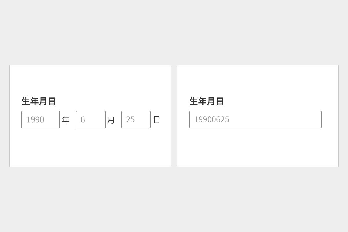アイキャッチ画像:生年月日の入力UIについてさらに考える