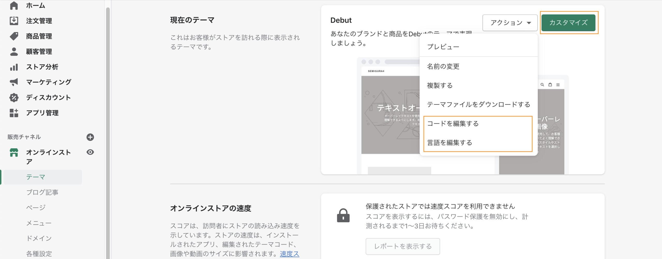 アイキャッチ画像:Shopify Theme Kit で管理できる設定と管理できない設定