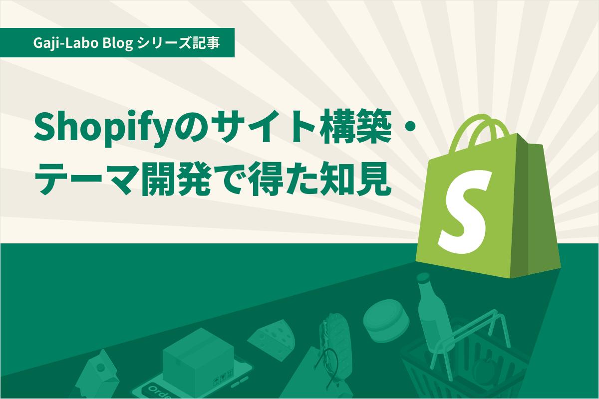 アイキャッチ画像:シリーズ「Shopifyのサイト構築・テーマ開発で得た知見」まとめ