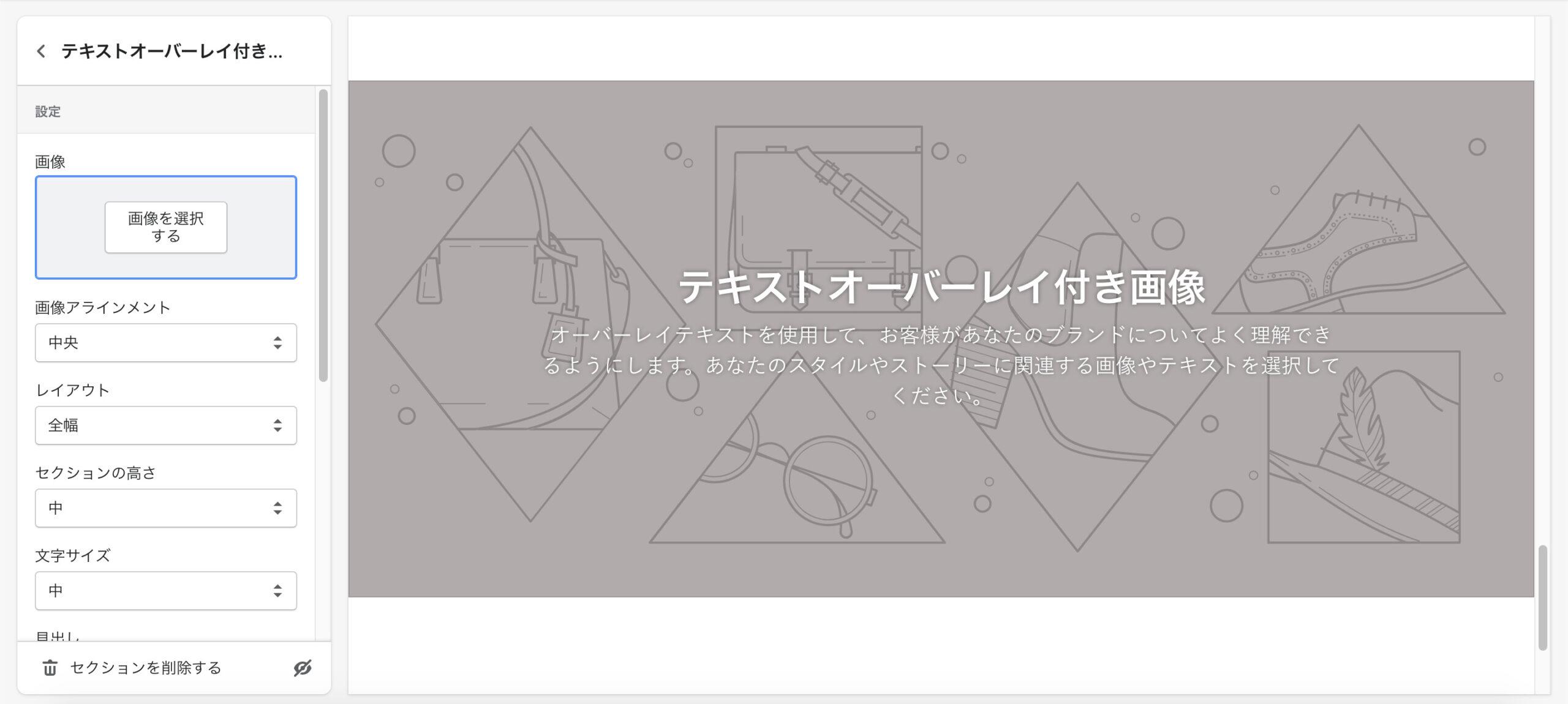 アイキャッチ画像:Shopify 管理画面からファイルをアップロードする
