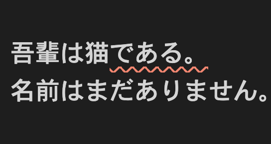 アイキャッチ画像:textlint を Mac に導入して文章作法を統一する