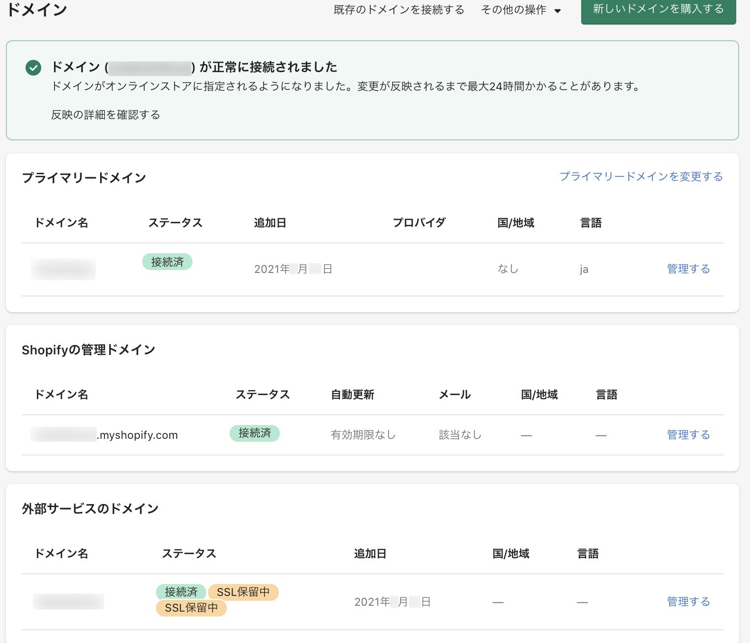 アイキャッチ画像:Shopify で既存ドメインを新しいドメインに変更する