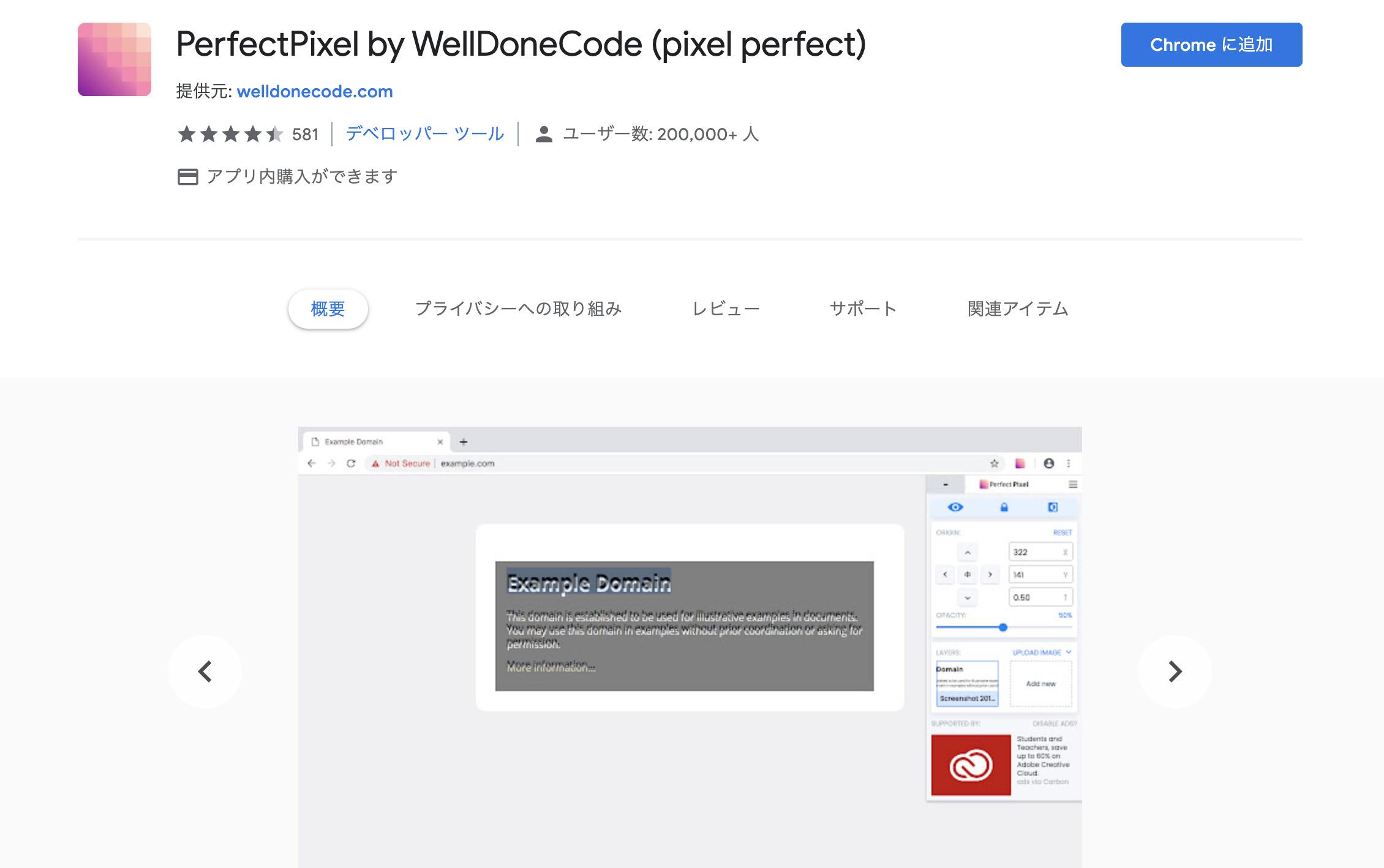 アイキャッチ画像:デザイン再現の精度をあげるのに便利なツール – PerfectPixel